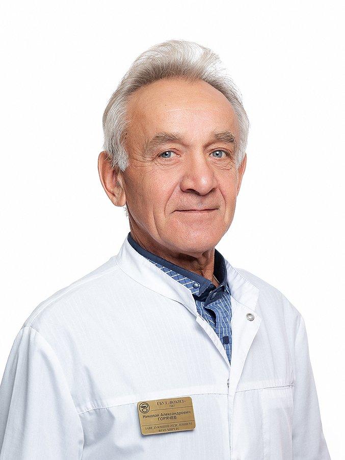 Горячев Николай Александрович