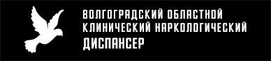 Волгоградский областной клинический наркологический диспансер :: ГБУЗ «Волгоградский областной клинический наркологический диспансер»